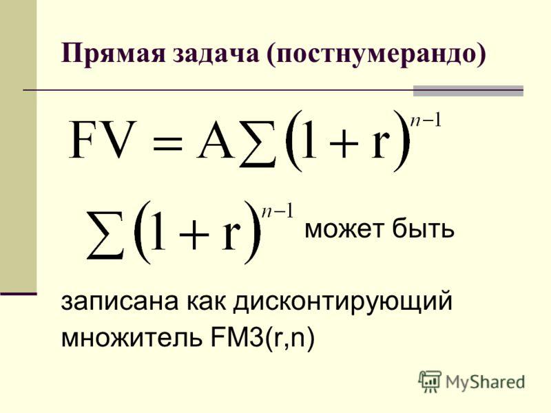 Прямая задача (постнумерандо) может быть записана как дисконтирующий множитель FM3(r,n)
