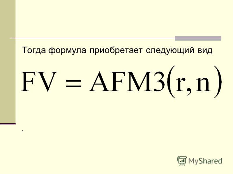 Тогда формула приобретает следующий вид.