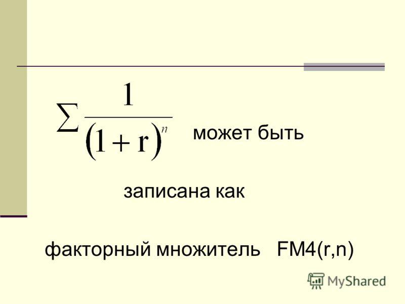 может быть записана как факторный множитель FM4(r,n)