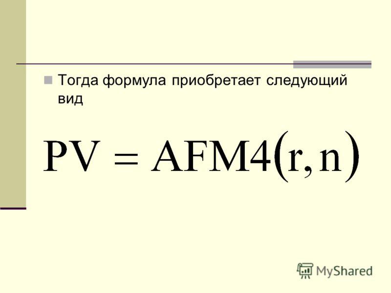 Тогда формула приобретает следующий вид