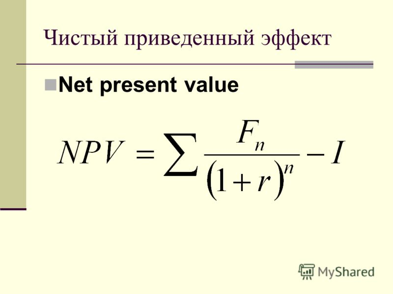 Чистый приведенный эффект Net present value