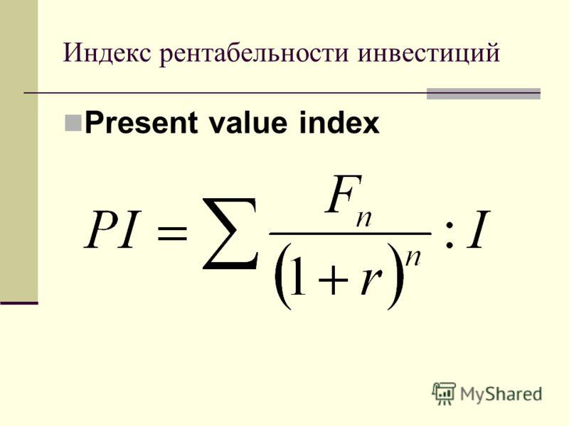 Индекс рентабельности инвестиций Present value index
