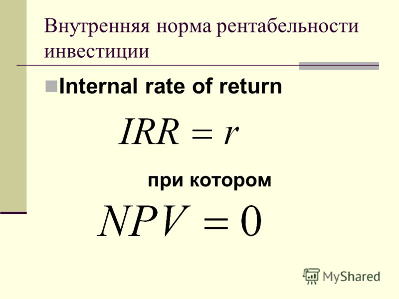 Внутренняя норма рентабельности инвестиции Internal rate of return при котором