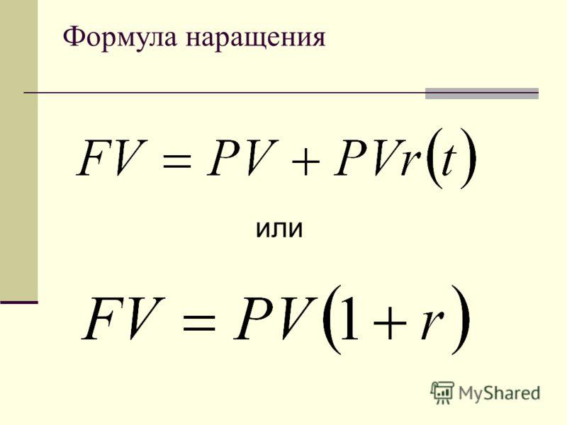 Формула наращения или