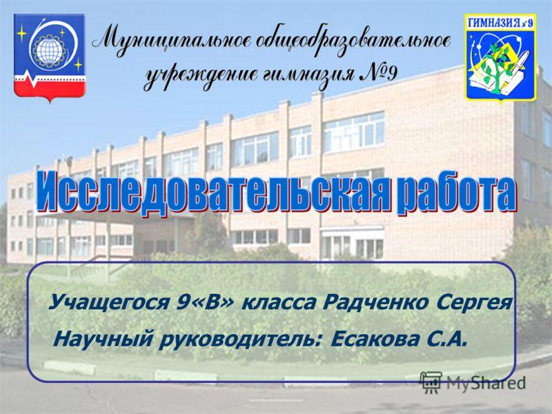 Учащегося 9«В» класса Радченко Сергея Научный руководитель: Есакова С.А.