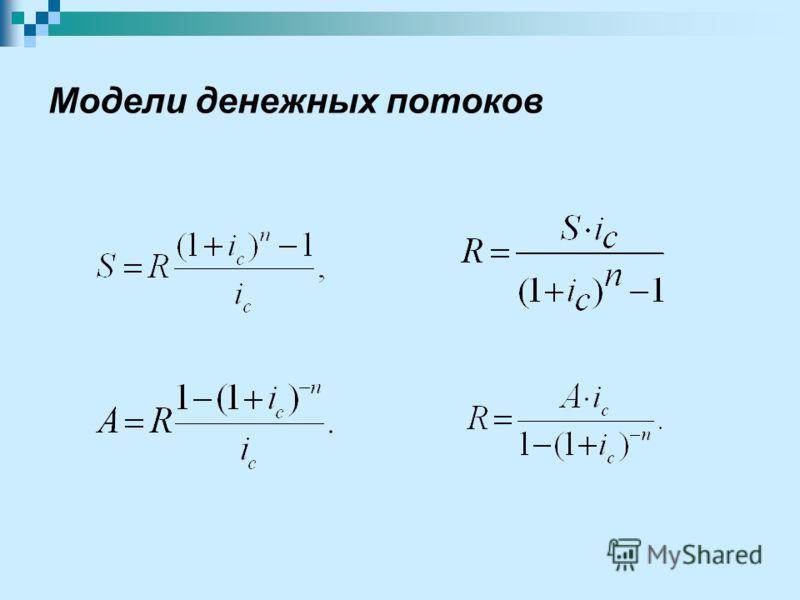 Модели денежных потоков
