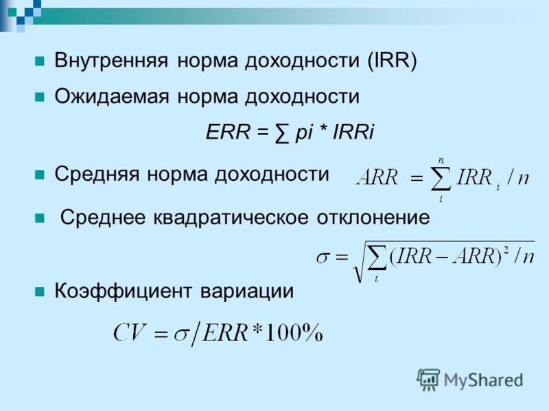 Внутренняя норма доходности (IRR) Ожидаемая норма доходности ЕRR = рi * IRRi Средняя норма доходности Среднее квадратическое отклонение Коэффициент вариации