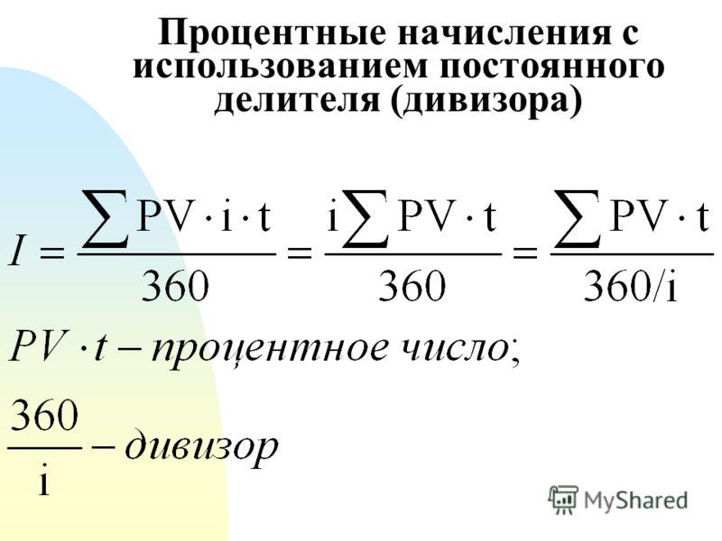Процентные начисления с использованием постоянного делителя (дивизора)