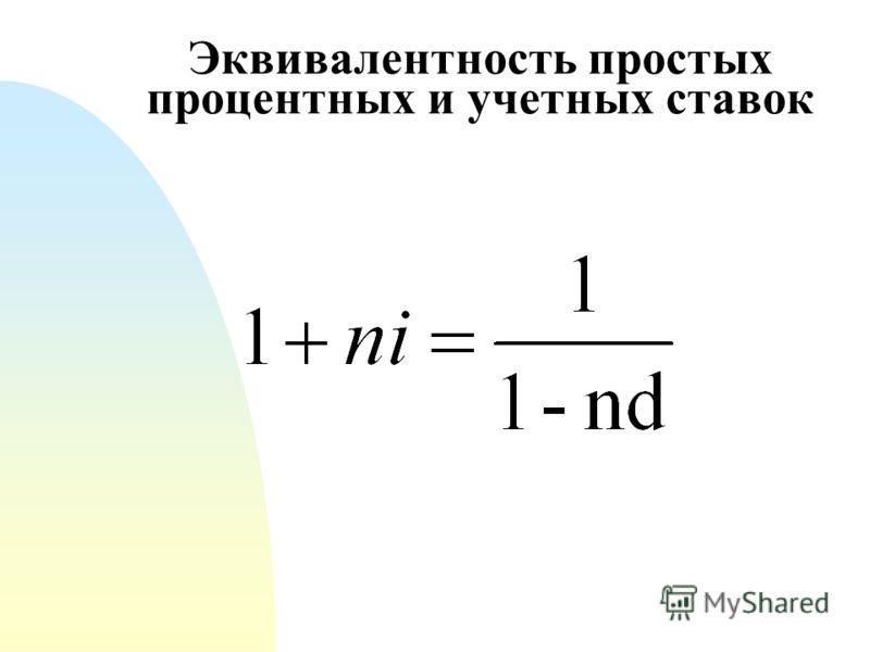 Эквивалентность простых процентных и учетных ставок