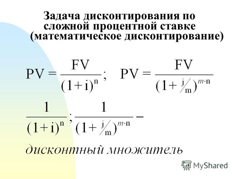 Задача дисконтирования по сложной процентной ставке (математическое дисконтирование)