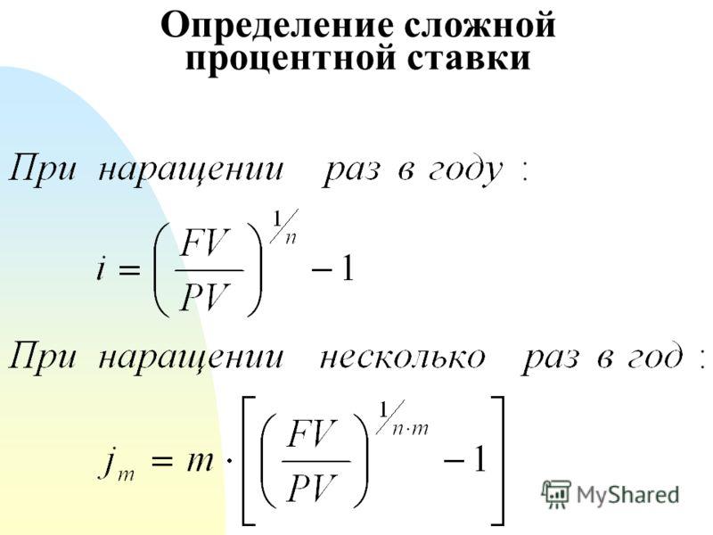 Определение сложной процентной ставки