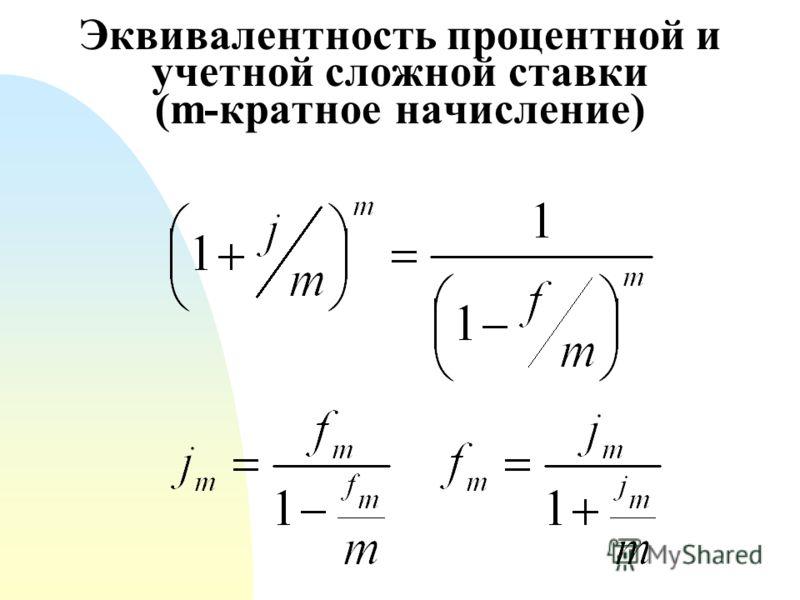 Эквивалентность процентной и учетной сложной ставки (m-кратное начисление)