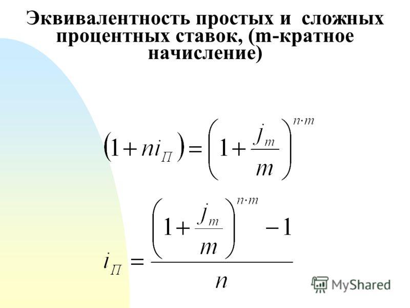Эквивалентность простых и сложных процентных ставок, (m-кратное начисление)
