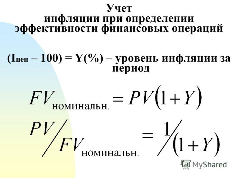 Учет инфляции при определении эффективности финансовых операций (I цен – 100) = Y(%) – уровень инфляции за период