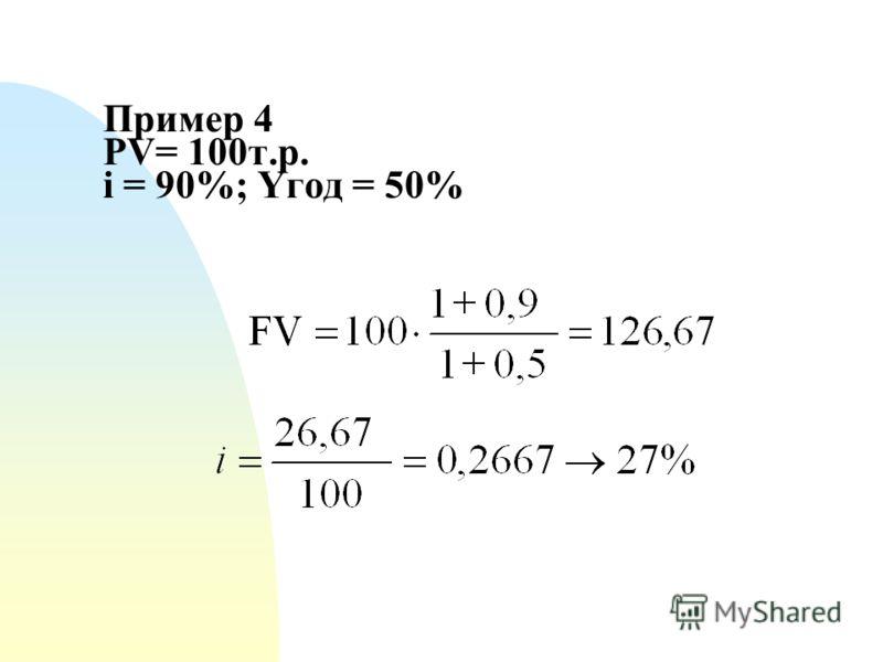 Пример 4 PV= 100т.р. i = 90%; Yгод = 50%