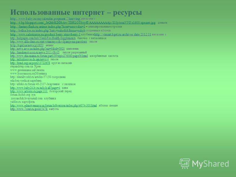 Использованные интернет – ресурсы http://www.baby.ru/mycalendar/pregnant/7/knowing/http://www.baby.ru/mycalendar/pregnant/7/knowing/ витамин с http://www.baby.ru/mycalendar/pregnant/7/knowing/ http://4.bp.blogspot.com/_JeQhbKDDbAw/TDRLOT6oyfI/AAAAAAA