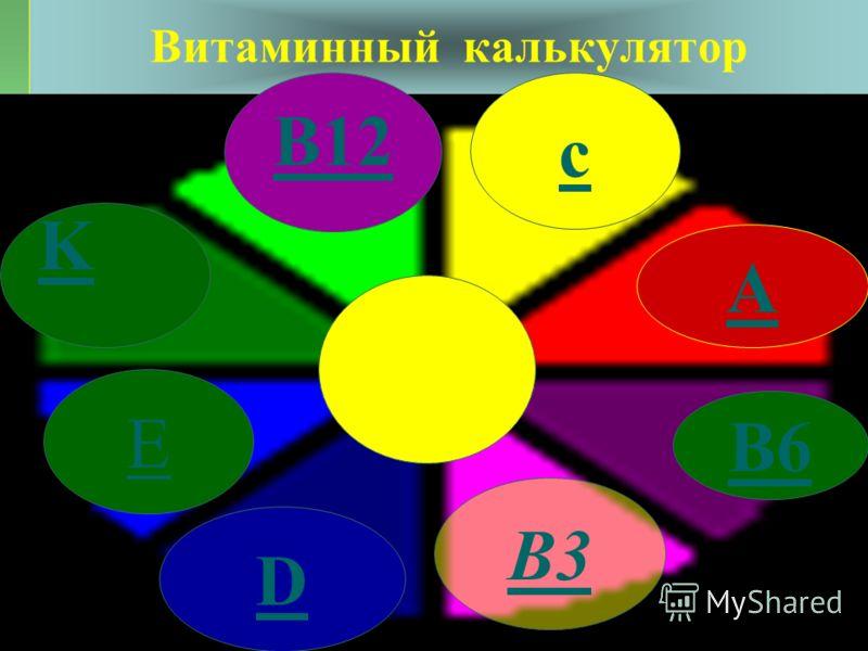 Витаминный калькулятор D B3 с B6 K B12 A Е