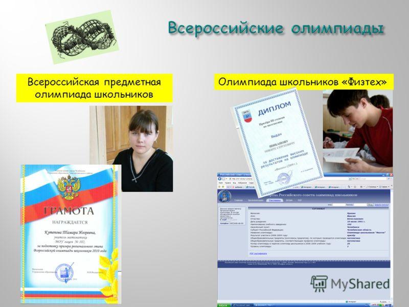 Всероссийская предметная олимпиада школьников Олимпиада школьников «Физтех»