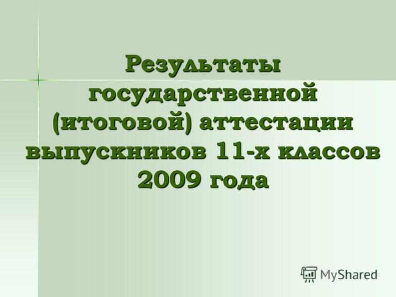 Результаты государственной (итоговой) аттестации выпускников 11-х классов 2009 года