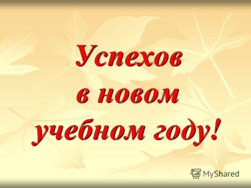 Успехов в новом учебном году!