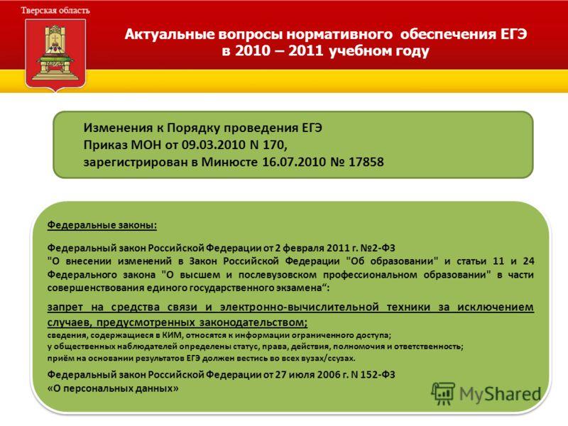 15 Актуальные вопросы нормативного обеспечения ЕГЭ в 2010 – 2011 учебном году Федеральные законы: Федеральный закон Российской Федерации от 2 февраля 2011 г. 2-ФЗ