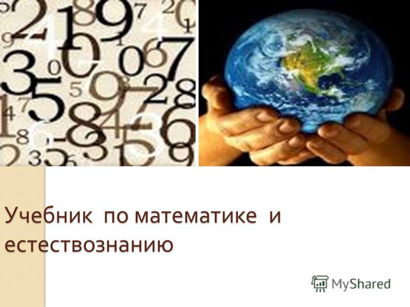 Учебник по математике и естествознанию
