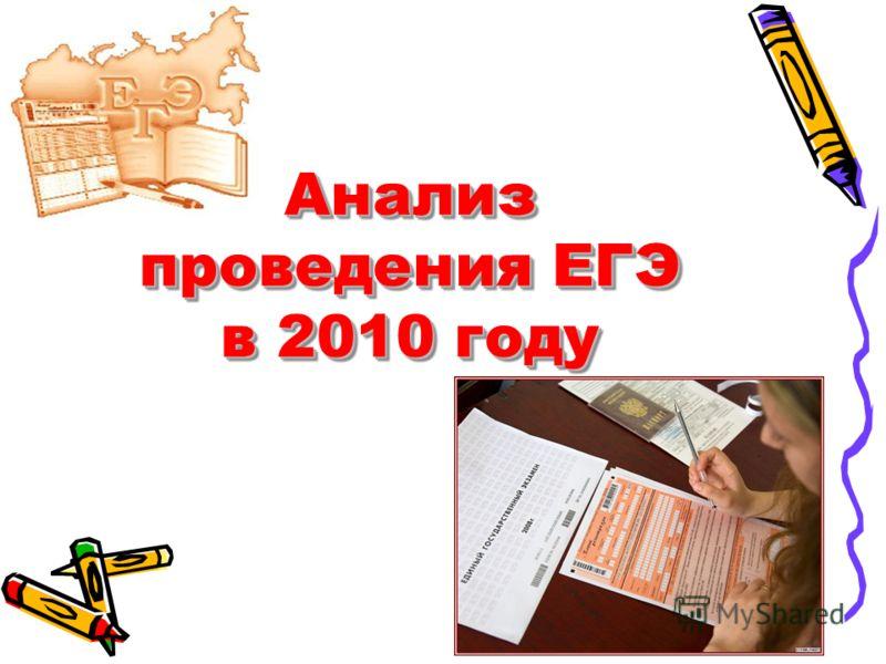 Анализ проведения ЕГЭ в 2010 году