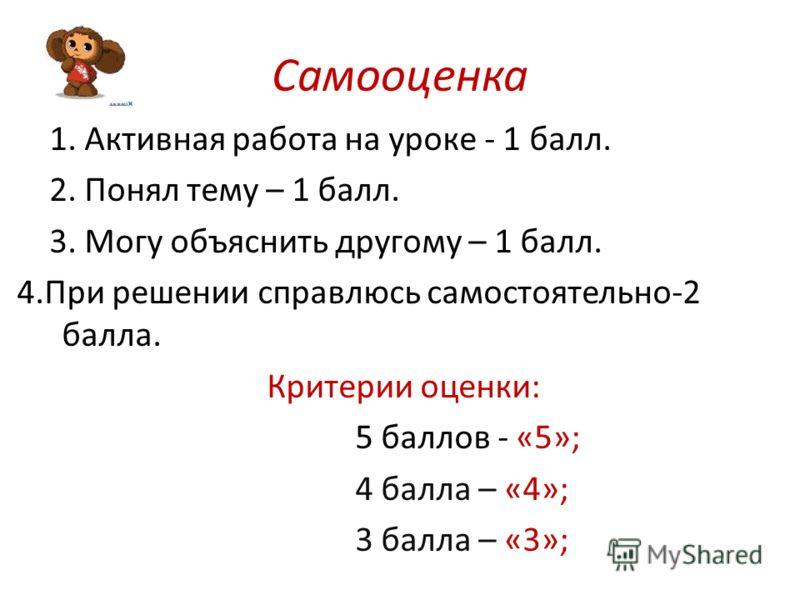 Проверь себя! 1.б) 2.а) 3.в) 4.б)