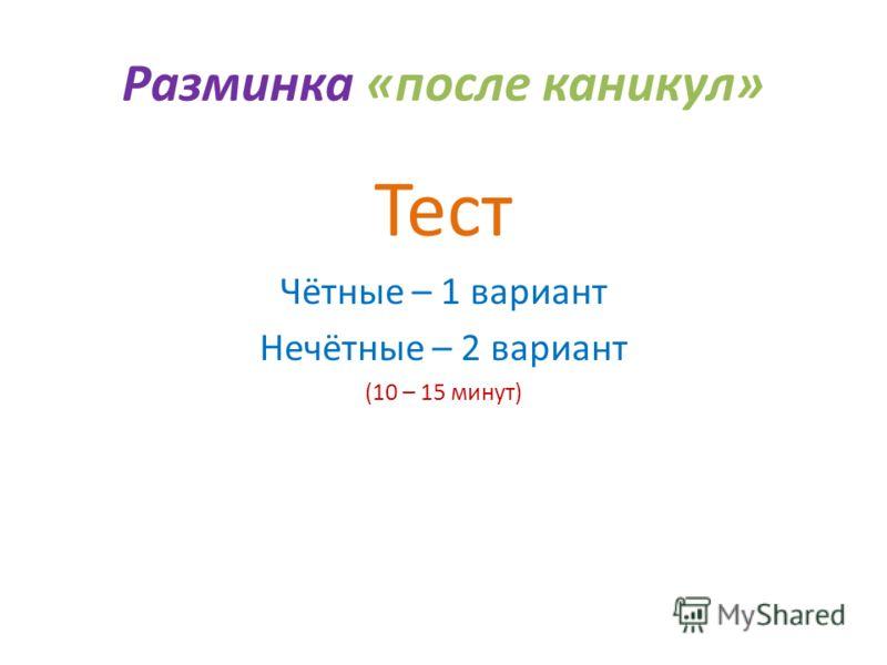 15.04.13 Инструменты для вычислений и измерений. Проценты – п.40