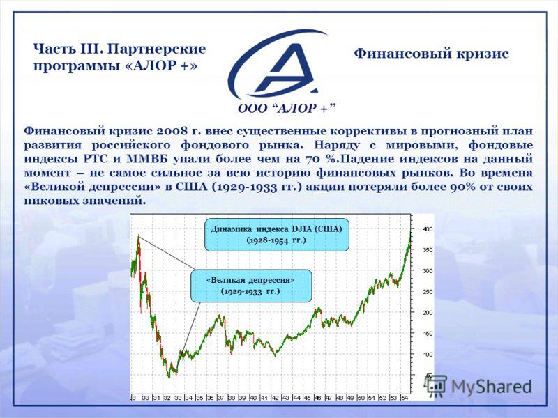 Финансовый кризис 2008 г. внес существенные коррективы в прогнозный план развития российского фондового рынка. Наряду с мировыми, фондовые индексы РТС и ММВБ упали более чем на 70 %.Падение индексов на данный момент – не самое сильное за всю историю
