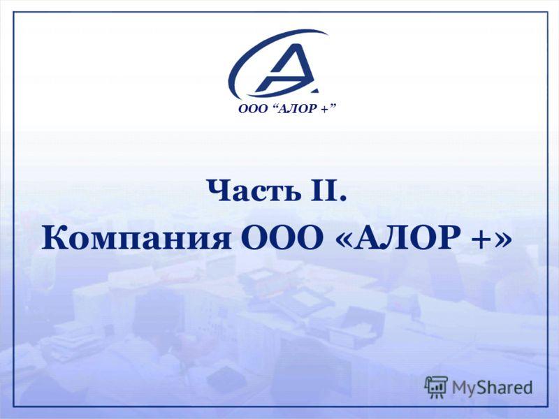 Часть II. Компания ООО «АЛОР +» ООО АЛОР +