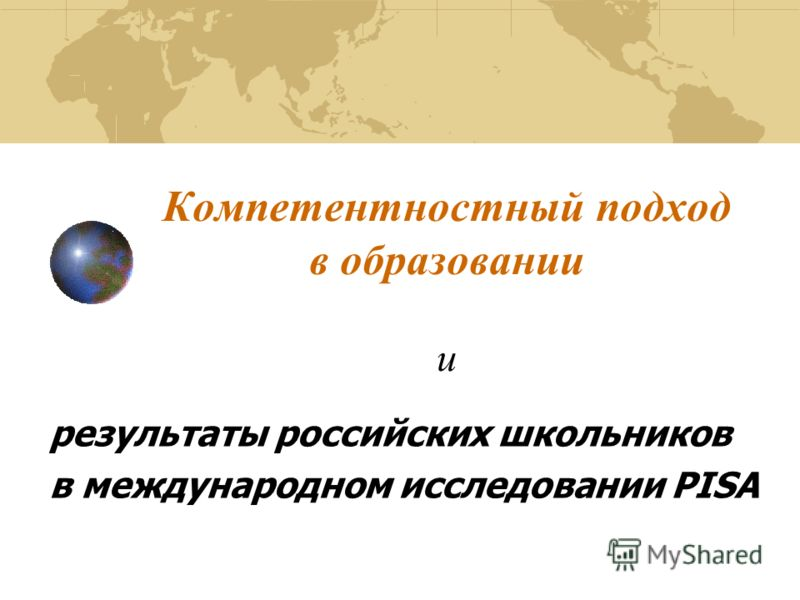 Компетентностный подход в образовании и результаты российских школьников в международном исследовании PISA
