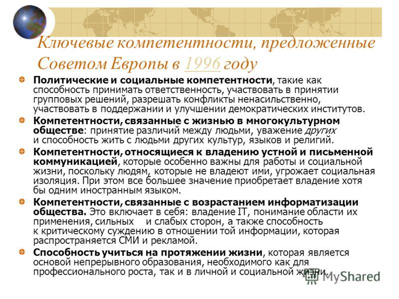 Ключевые компетентности, предложенные Советом Европы в 1996 году1996 Политические и социальные компетентности, такие как способность принимать ответственность, участвовать в принятии групповых решений, разрешать конфликты ненасильственно, участвовать