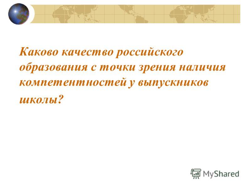 Каково качество российского образования с точки зрения наличия компетентностей у выпускников школы?