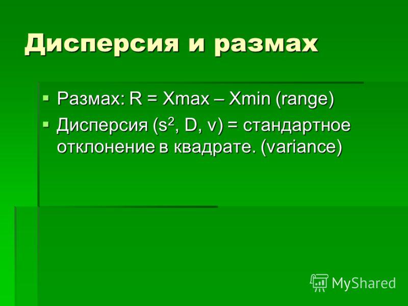 Дисперсия и размах Размах: R = Xmax – Xmin (range) Размах: R = Xmax – Xmin (range) Дисперсия (s 2, D, v) = стандартное отклонение в квадрате. (variance) Дисперсия (s 2, D, v) = стандартное отклонение в квадрате. (variance)