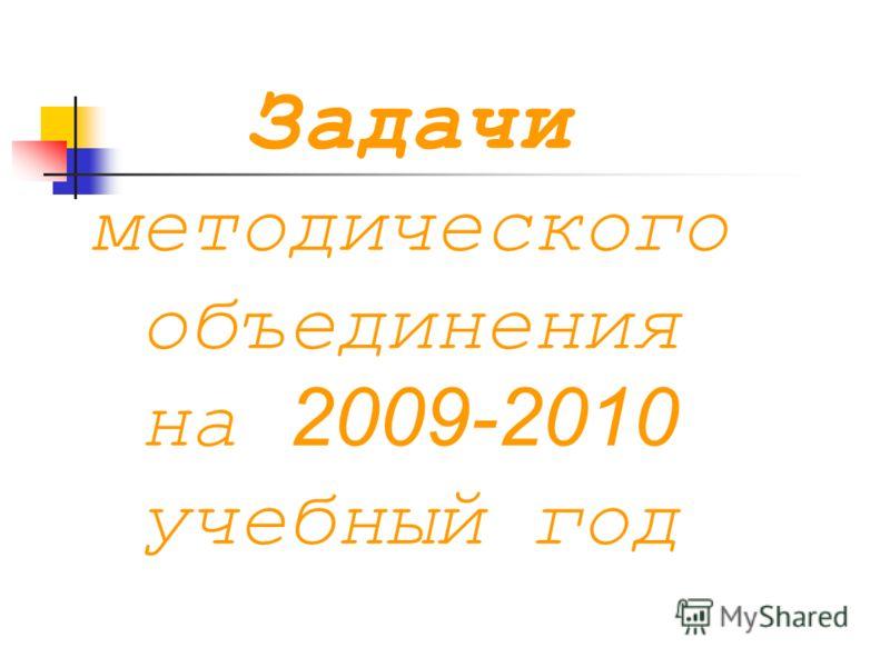 Задачи методического объединения на 2009-2010 учебный год