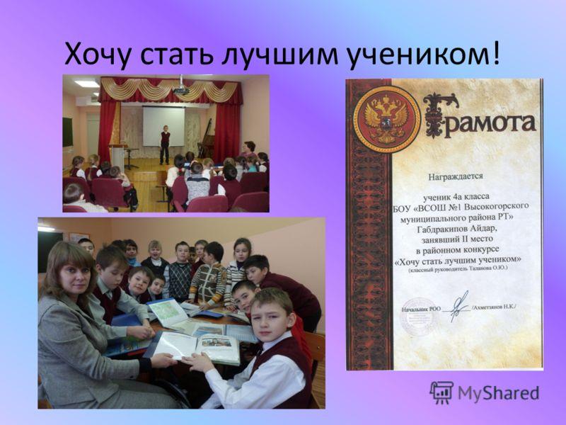 Хочу стать лучшим учеником!