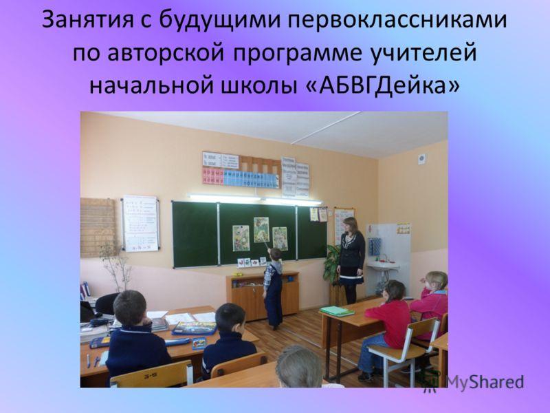 Занятия с будущими первоклассниками по авторской программе учителей начальной школы «АБВГДейка»