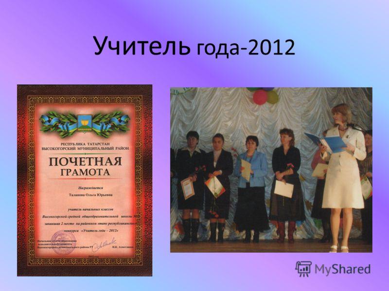 Учитель года-2012