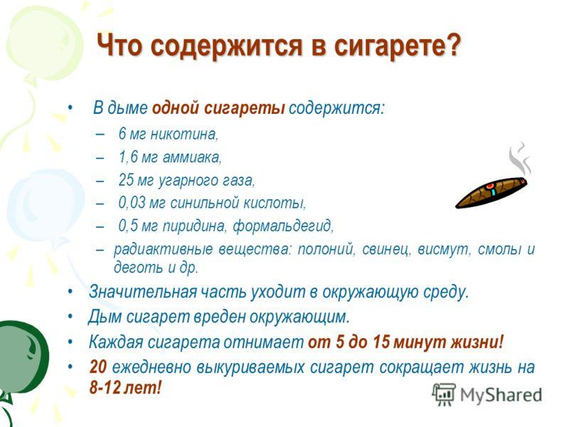 Что содержится в сигарете? В дыме одной сигареты содержится: – 6 мг никотина, – 1,6 мг аммиака, – 25 мг угарного газа, – 0,03 мг синильной кислоты, – 0,5 мг пиридина, формальдегид, – радиактивные вещества: полоний, свинец, висмут, смолы и деготь и др