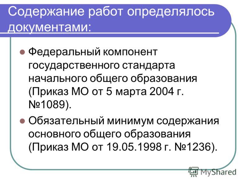 Содержание работ определялось документами: Федеральный компонент государственного стандарта начального общего образования (Приказ МО от 5 марта 2004 г. 1089). Обязательный минимум содержания основного общего образования (Приказ МО от 19.05.1998 г. 12