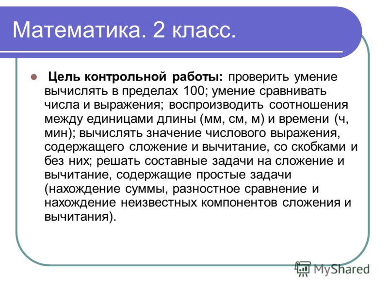 Презентация на тему Мониторинг в начальной школе Рубежный  5 Математика 2 класс Цель контрольной работы