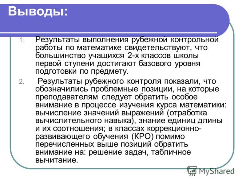 Презентация на тему Мониторинг в начальной школе Рубежный  8 Выводы 1