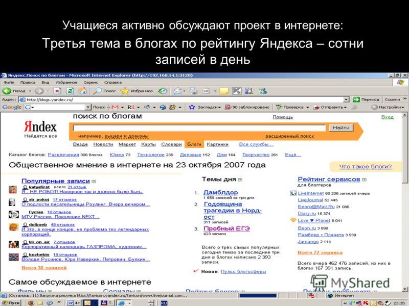 Учащиеся активно обсуждают проект в интернете: Третья тема в блогах по рейтингу Яндекса – сотни записей в день