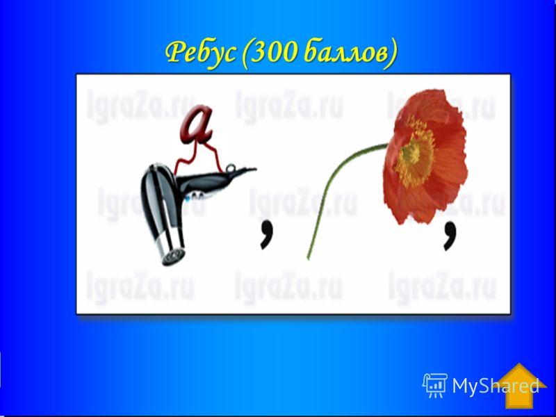Ребус (200 баллов) Ответ:аксиома