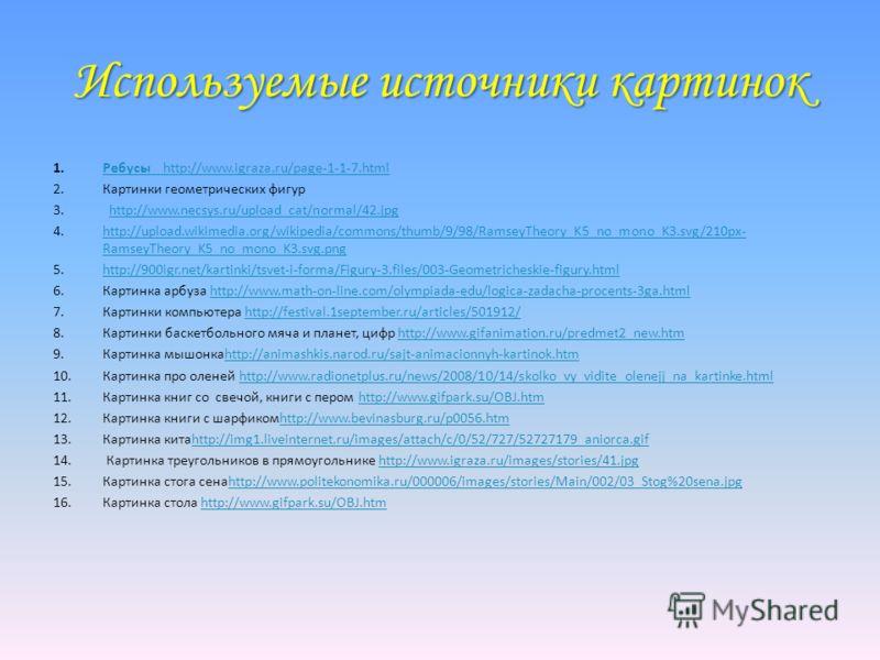 Используемые источники текстов заданий 1.Стихи о числе пи http://6b-school819.ucoz.ru/publ/1-1-0-3http://6b-school819.ucoz.ru/publ/1-1-0-3 2.Задача о массе арбуза http://www.math-on-line.com/olympiada-edu/logica-zadacha-procents- 3ga.htmlhttp://www.m