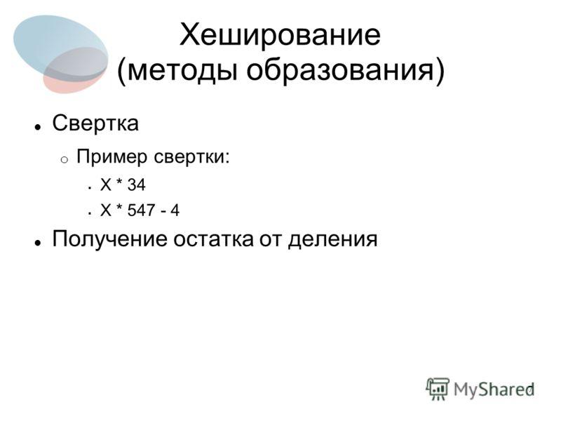 7 Хеширование (методы образования) Свертка o Пример свертки: X * 34 X * 547 - 4 Получение остатка от деления