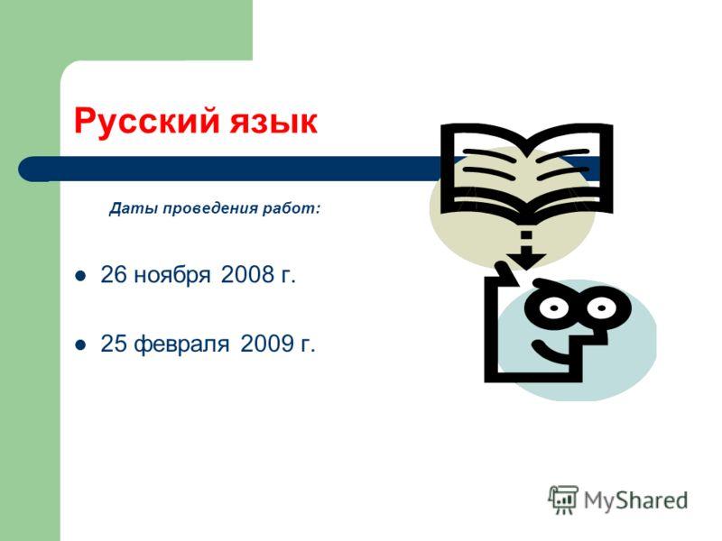 Русский язык Даты проведения работ: 26 ноября 2008 г. 25 февраля 2009 г.