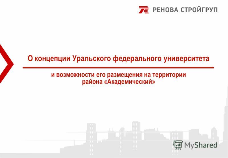DRAFT О концепции Уральского федерального университета и возможности его размещения на территории района «Академический»