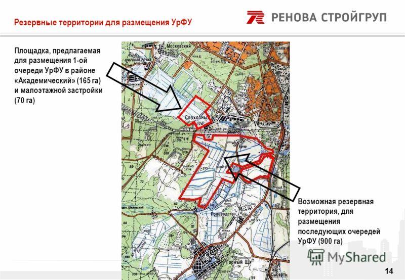 DRAFT 14 Резервные территории для размещения УрФУ Площадка, предлагаемая для размещения 1-ой очереди УрФУ в районе «Академический» (165 га) и малоэтажной застройки (70 га) Возможная резервная территория, для размещения последующих очередей УрФУ (900